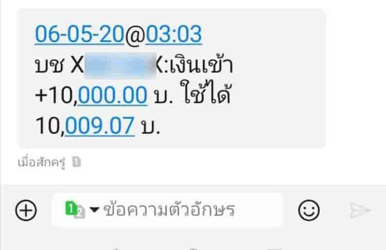 ยืนยันธนาคารกรุงไทยเข้าแล้ว