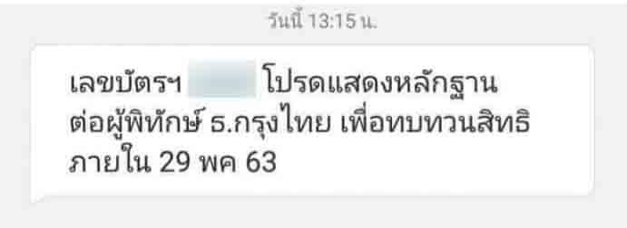 sms แจ้งให้ไปยื่นเอกสารที่ธนาคารกรุงไทย