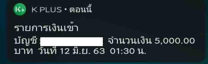 ธนาคารกสิกรไทยเข้าแล้ว