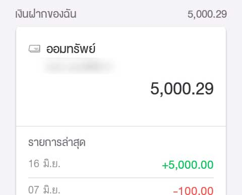 รับโอนไทยพาณิชย์