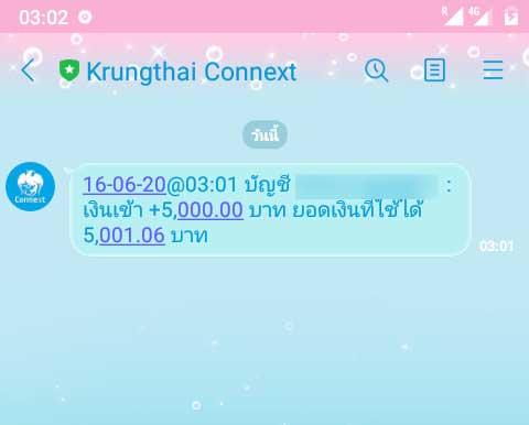 รับโอนจากกรุงไทย