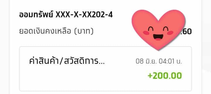 กรุงไทย 200