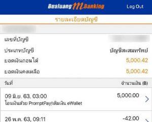 ธนาคาร กรุงเทพเข้าแล้ว