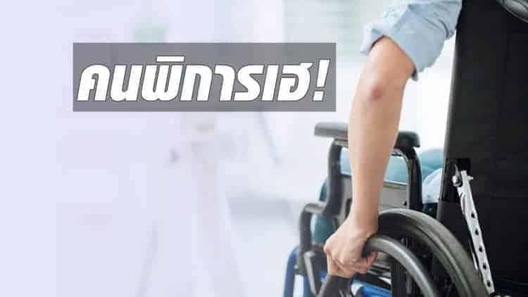 คนพิการ