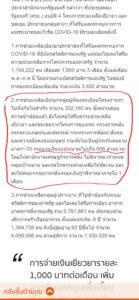 ข่าวจาก thaipbs
