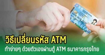 วิธีเปลี่ยนรหัน atm บัตรคนจน