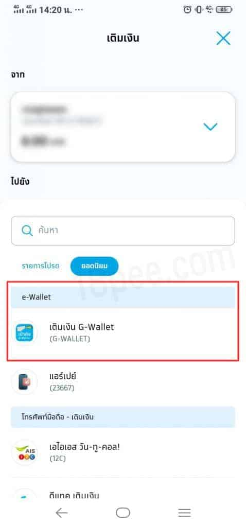 กดเติมเงิน G-wallet ในแอป Krungthai NEXT