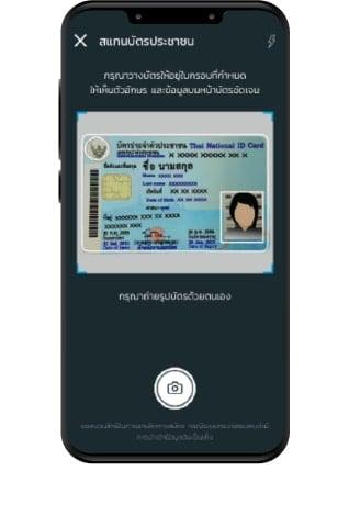 สแกนข้อมูลบัตรประชาชน