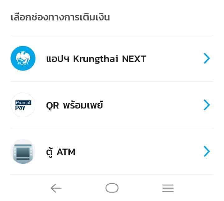 วิธีเติมเงินเข้าเป๋าตังด้วยแอป Krungthai NEXT