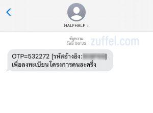ตัวอย่าง SMS รหัส OTP ที่ส่งมา