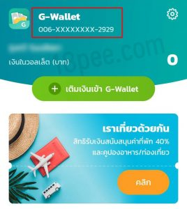 g-wallet แอปเป่าตัง