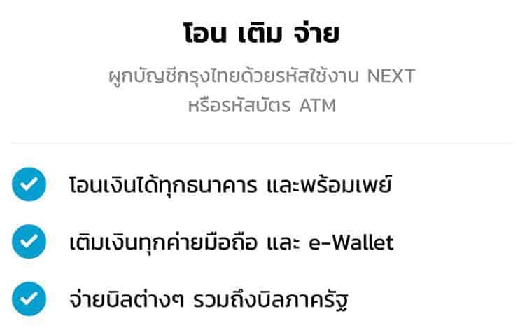 ผูกกรุงไทยกับเป๋าตัง