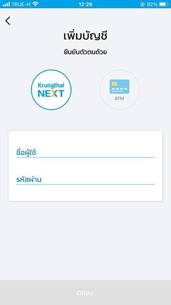 เลือกวิธีการผูกบัญชีกรุงไทยกับเป๋าตัง