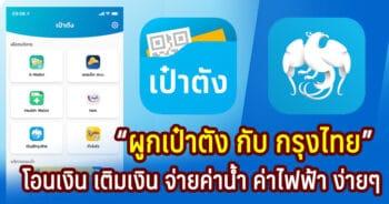 วิธีผูกเป๋าตังกับธนาคารกรุงไทย
