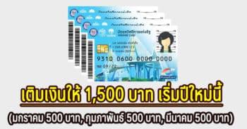 เพิ่มเงินให้ผู้ถือบัตรสวัสดิการแห่งรัฐ 1500 บาท