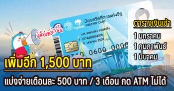 เพิ่มวงเงินบัตรสวัสดิการแห่งรัฐ 1500 บาท