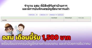 ค่าป่วยการ อสม เดือนธันวาคมรับ 1500 บาท