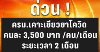 เยียวยารอบ2 พร้อมจ่าย 3500 บาทนาน 2 เดือน