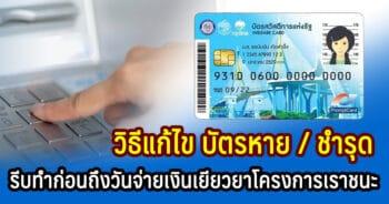 วิธีแก้ไขเมื่อทำบัตรคนจนหาย บัตรสวัสดิการแห่งรัฐชำรุด