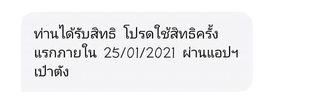 sms แจ้งสถานะคนละครึ่ง ท่านได้รับสิทธิ โปรดใช้สิทธิครั้งแรกภายใน 25/01/2021 ผ่านแอปฯเป๋าตัง