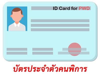 บัตรประจำตัวคนพิการที่ยังไม่หมดอายุ