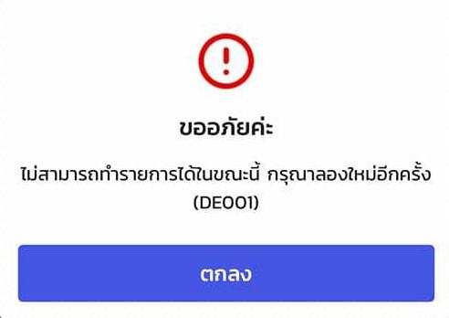 ระบบแอปเป๋าตังแจ้ง กรุณาลองใหม่อีกครั้ง DE001